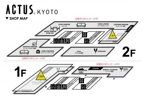 京都店リニューアルまであと 42日!