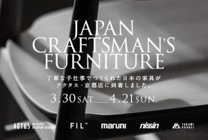 3月30日~ポップアップストアのご案内 「JAPAN CRAFTSMAN'S FURNITURE」