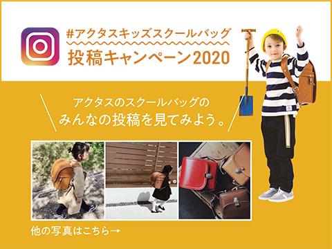 https://www.actus-interior.com/actuskids/news/schoolbagphotocp/